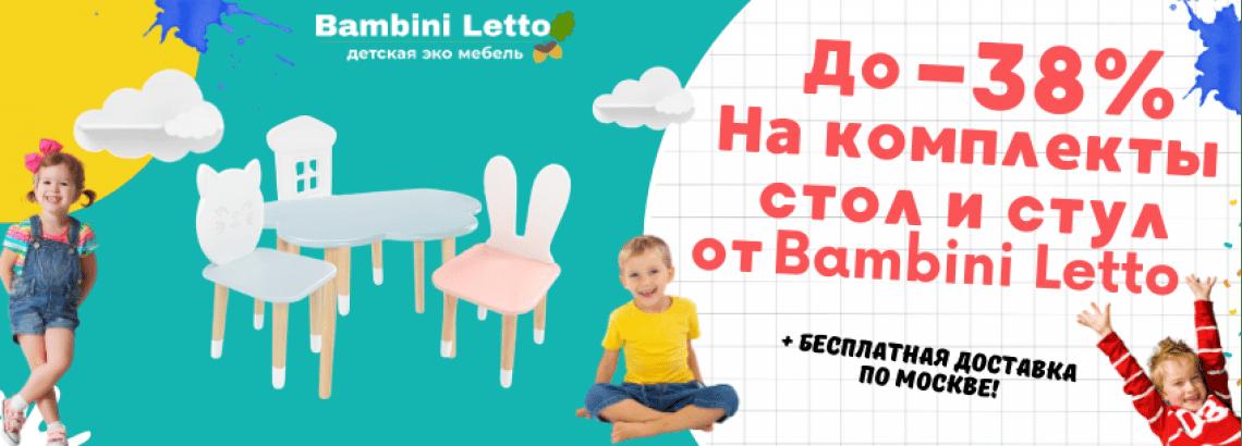 Детская мебель Bambini Letto скидки