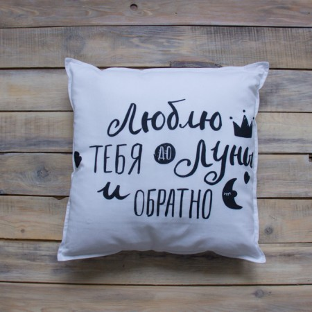 17487, Декоративная подушка Люблю Тебя, , 1190ք, 17487-, VamVigvam, Декоративные подушки